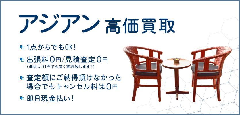 アジアン家具の買取高価買取