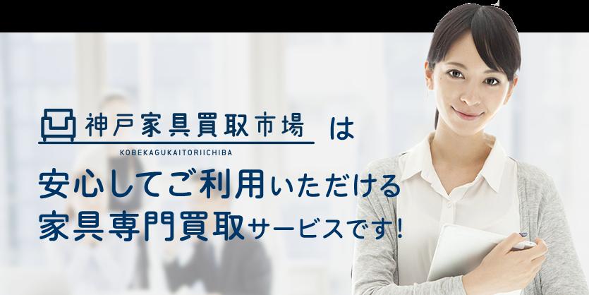 神戸家具買取市場は安心してご利用いただける家具専門買取サービスです!