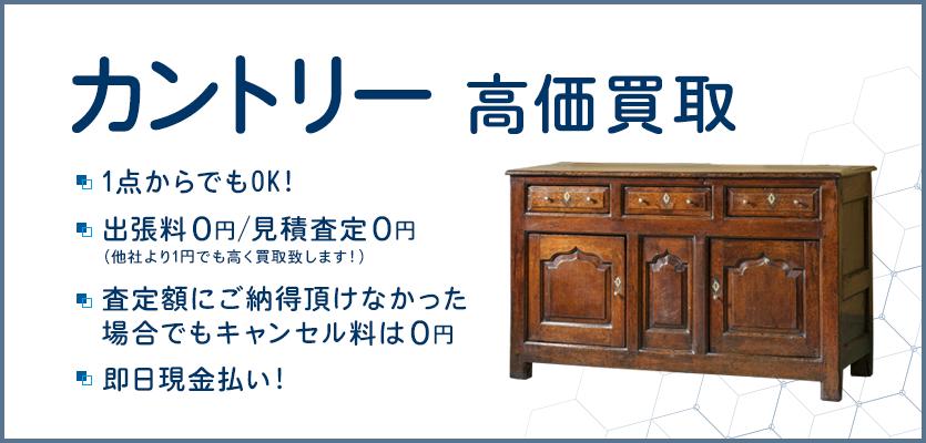 カントリー家具の買取高価買取