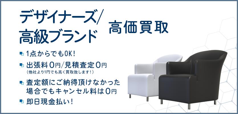デザイナーズ/高級ブランド家具の買取高価買取