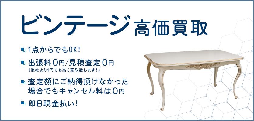 ビンテージ家具の買取高価買取
